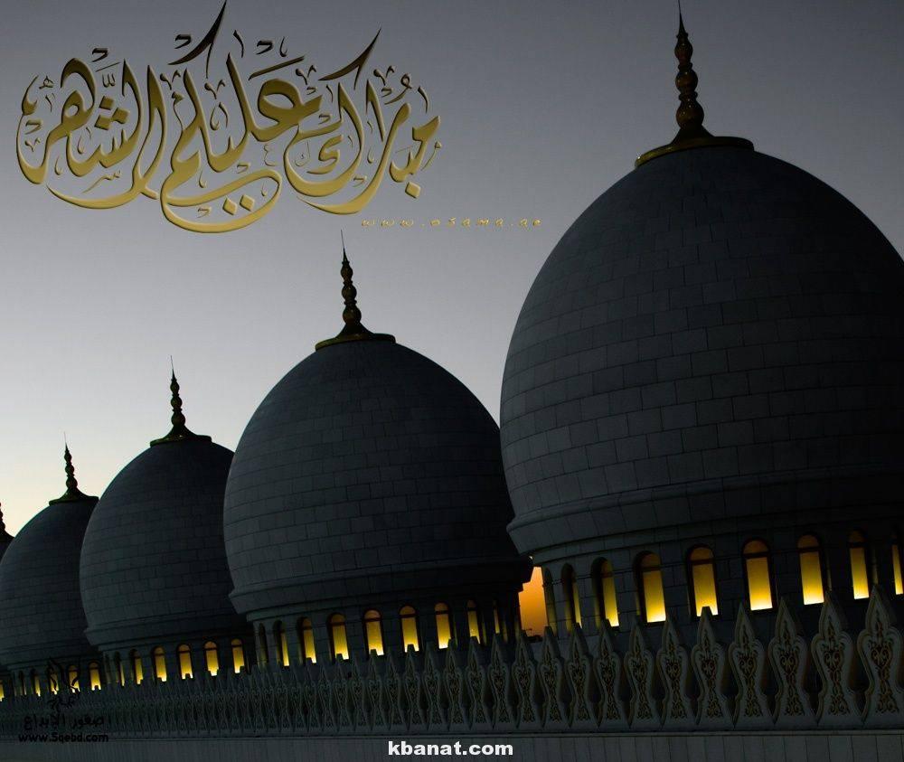 احلى صور بطاقات تهنئة شهر رمضان 2016 - صور بطاقات تهنئة شهر رمضان 2013_1373402374_424.