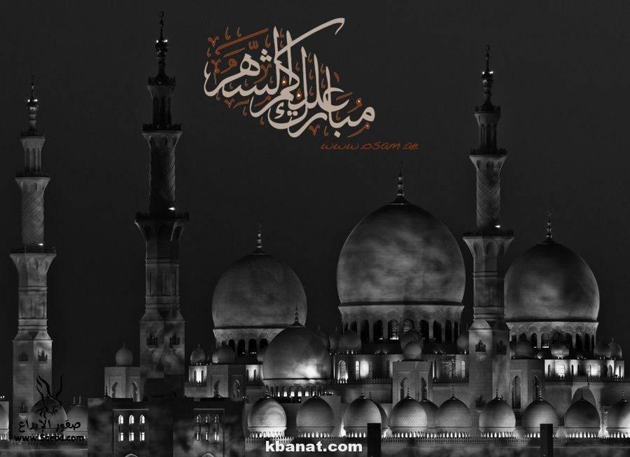 احلى صور بطاقات تهنئة شهر رمضان 2016 - صور بطاقات تهنئة شهر رمضان 2013_1373402374_882.